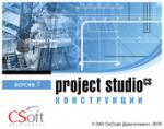Project StudioCS Конструкции