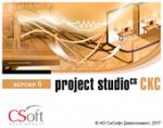 Project StudioCS СКС